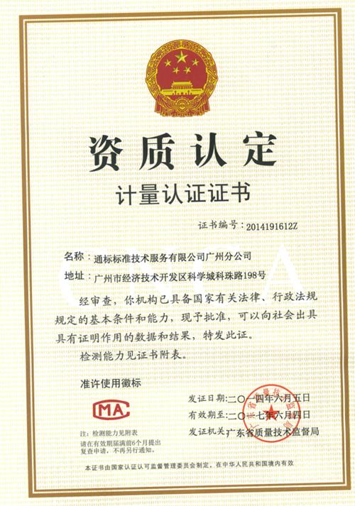 通标标准技术服务有限公司广州分公司SGS检测中心资质认定证书