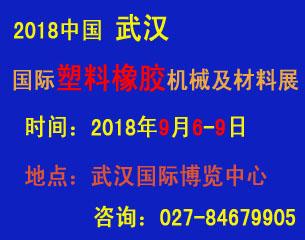 2018中国(武汉)世界杯指定投注官网塑料橡胶机械及材料展