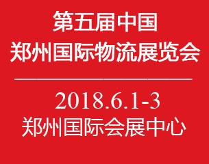 第五届中国郑州国际物流展