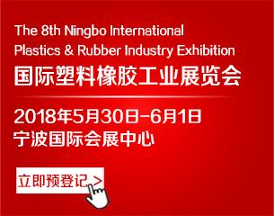 2018宁波国际塑料橡胶工业展览会