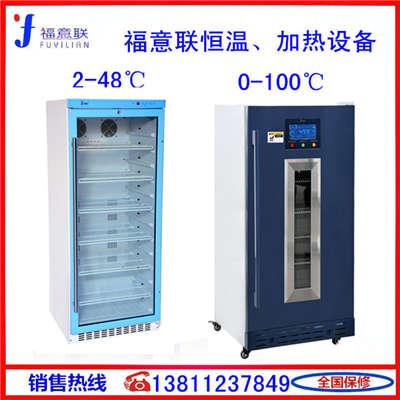 恒溫箱內科用透析液加溫箱