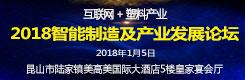 第四届塑界智慧之2017智能制造及产业发展论坛