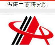 中国免疫组化产业市场运行态势分析及行业未来发展研究报告201