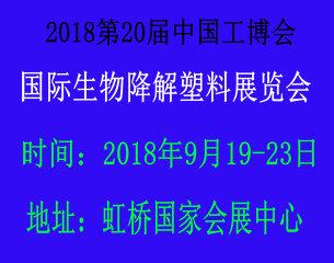 第20届中国工博会暨国际生物降解塑料展览会