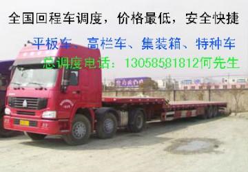 深圳龙华到西藏林芝地区爬梯车/挖机/铲车托运物流公司