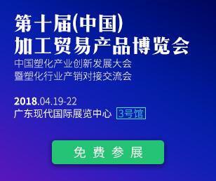 第十届中国加工贸易产品博览会