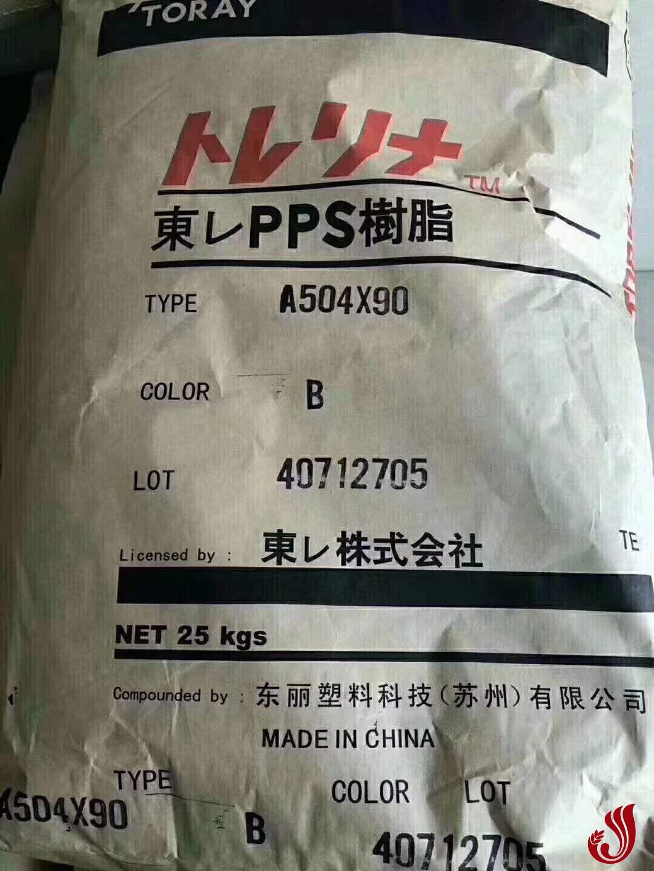 40%加纤增强.标准PPS日本东丽A504X90注塑级