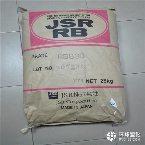 日本JSRTPE RB830 高透明 橡胶改性 亚光