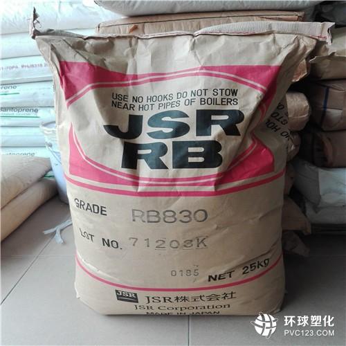 日本JSRTPE RB830 高透明 耐磨 橡胶改性剂 亚光