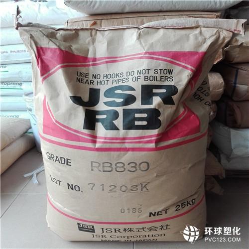 低熔点TPE 日本JSR rb820 增韧PVC 涂除流水纹
