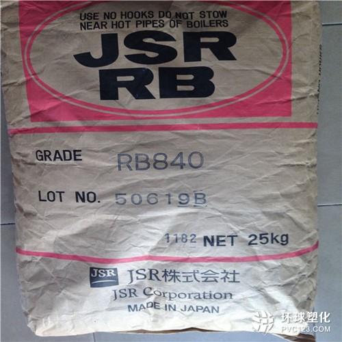 代理聚丁二烯橡胶TPE 日本JSR/rb830 高回弹性