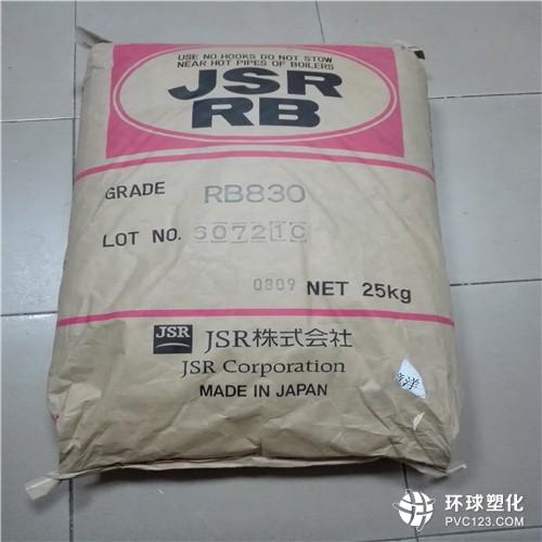 聚丁二烯橡胶RB830 日本JSR 可提供CAO 一对一票