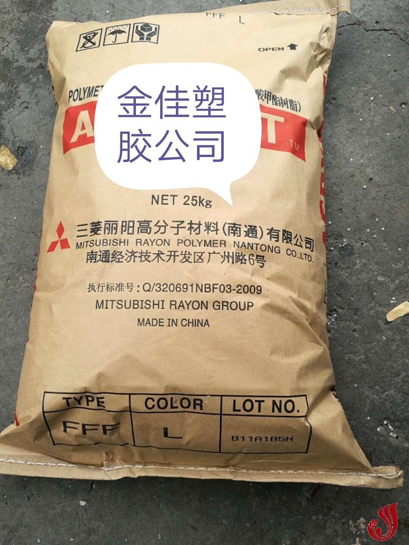 PMMA南通三菱丽阳 FFF-L