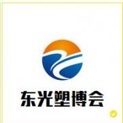 东光县塑博会展有限公司