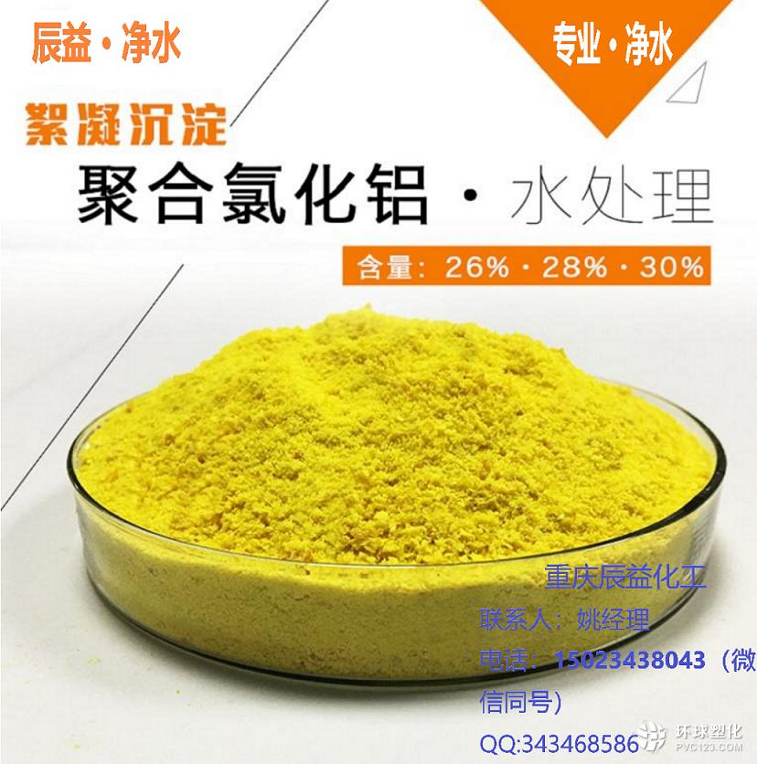 四川聚合氯化铝PAC批发