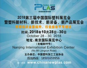 2018第三届中国世界杯指定投注官网塑料展览会暨塑料新材料、新技术、新装备、新产品展览会