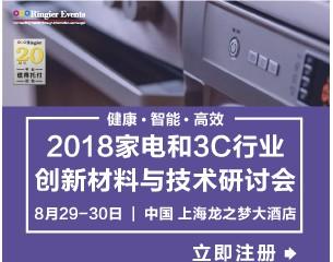 2018家电和3C行业创新材料与技术研讨会