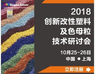 2018创新改性塑料及色母粒技术研讨会