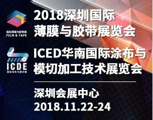 2018深圳世界杯指定投注官网薄膜与胶带展览会