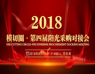 2018模切圈·第四届阳光采购对接会