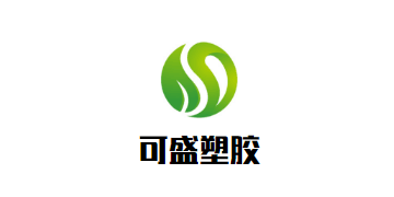 东莞可盛塑胶贸易有限公司