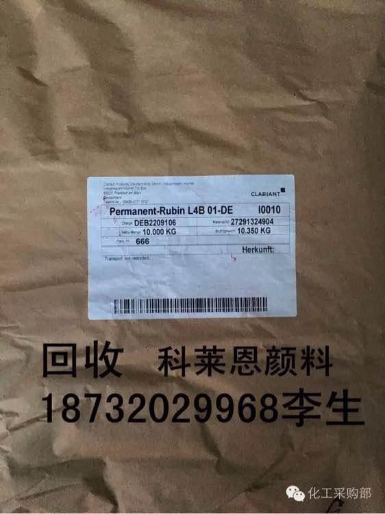 回收广东染料