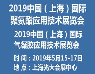 大奖娱乐|大奖娱乐pt|大奖娱乐游戏_2019中国(上海)国际聚氨酯应用技术展览会