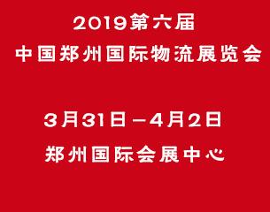 大奖娱乐|大奖娱乐pt|大奖娱乐游戏_2019第六届中国郑州国际物流展览会