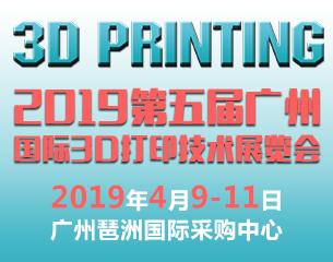 大奖娱乐djpt8_2019第五届广州国际3D打印技术展览会