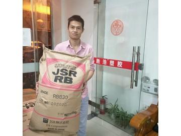 RB鞋材橡膠RB830  東莞大发bet888橡塑 長期現貨供應商