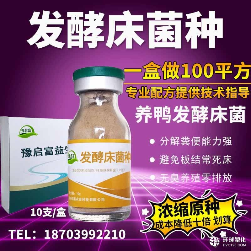 厂家批发销售养鸭发酵床菌种一瓶做10平米的养鸭发酵床