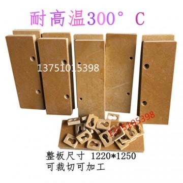 300度模具隔熱板 壓機硫化機隔熱板