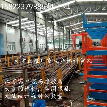 江苏棒料货架多层多格存放圆钢 钢棒 铝棒 铜棒 金属棒材