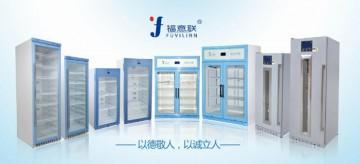實驗室4度冷藏冰箱