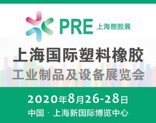 上海国际塑料橡胶工业制品及设备展览会