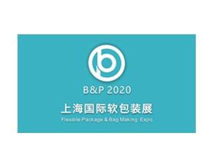2020上海国际薄膜软包装展览会