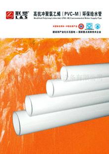 供应聚氯乙烯改性高抗冲 PVC M 环保给水管