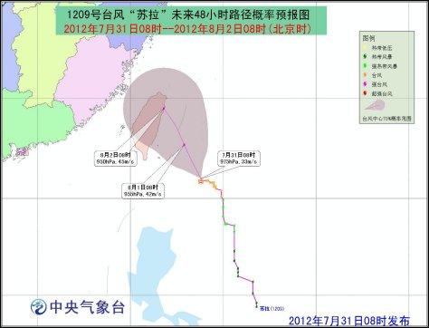 台风苏拉最新消息 2012第九号台风苏拉路径图